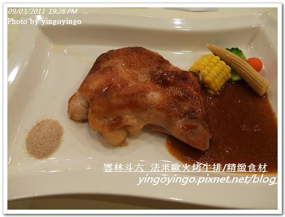 雲林斗六_法米歐火烤牛排20110903_R0041958