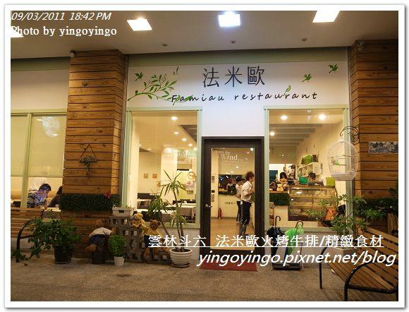 雲林斗六_法米歐火烤牛排20110903_R0041921