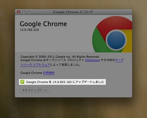 Google Chrome について
