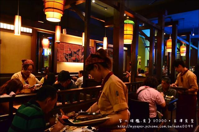 金澤食堂日本料理餐廳