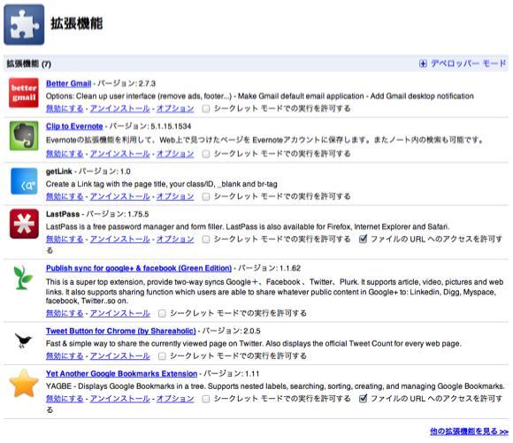 スクリーンショット 2011-08-20 18.13.35