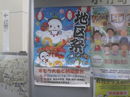 桜台地区祭
