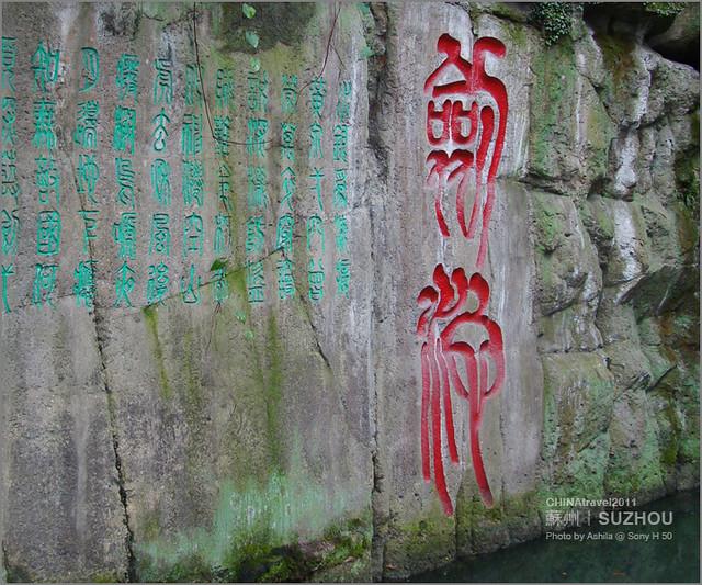 CHINA2011_289