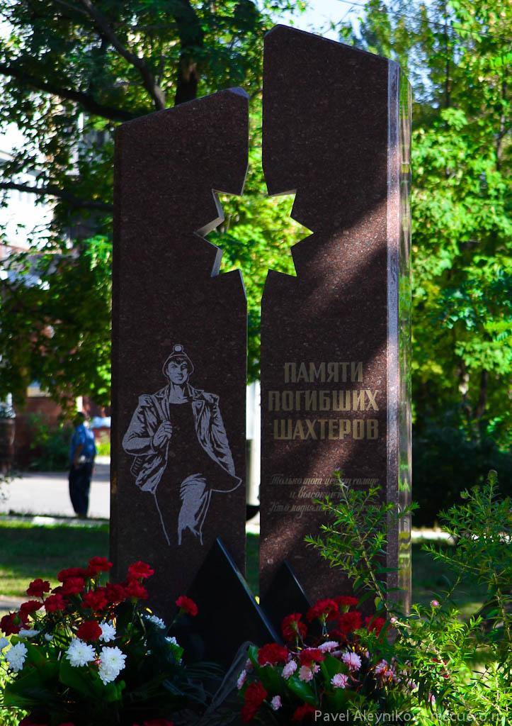 Памятник погибшим шахтерам.