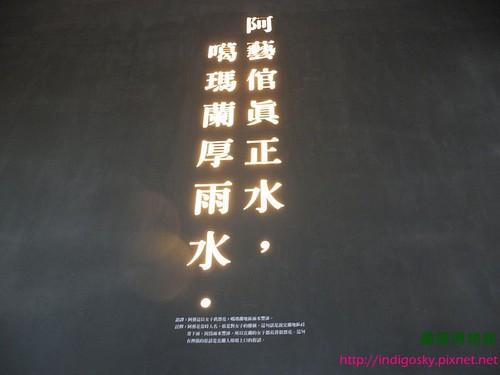 蘭陽博物館-DSCN1002T