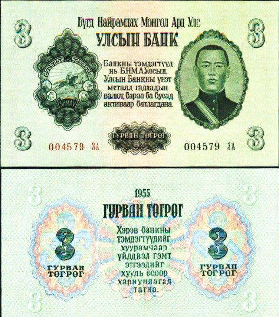 3 Tugriky Mongolsko 1955, Pick 29