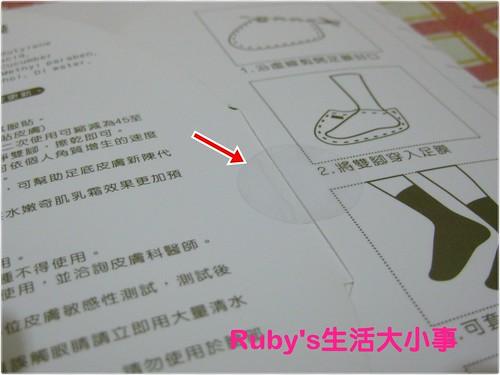 2柔嫩修護美足膜 (7)