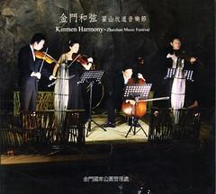 金門和弦(DVD).jpg