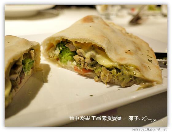 台中 舒果 王品 素食餐廳 15