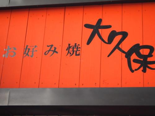 お好み焼 大久保 名古屋大須