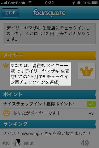 iphone_foursquare_13