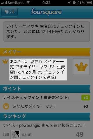 iphone_foursquare_13