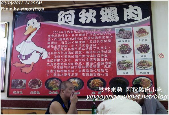 雲林東勢_阿秋鵝肉小吃20110918_R0042234