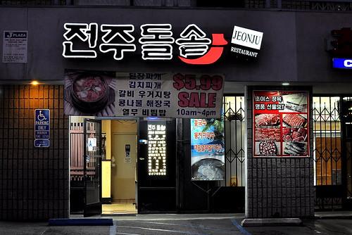 Jeon Ju Restaurant - Koreatown