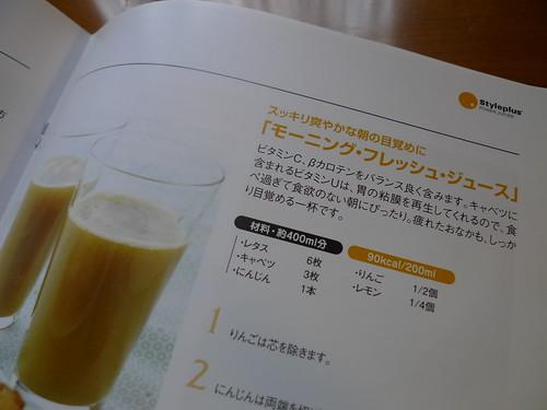 キャベツジュース
