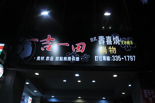 一吉一田~壽喜燒_20110903 (46)