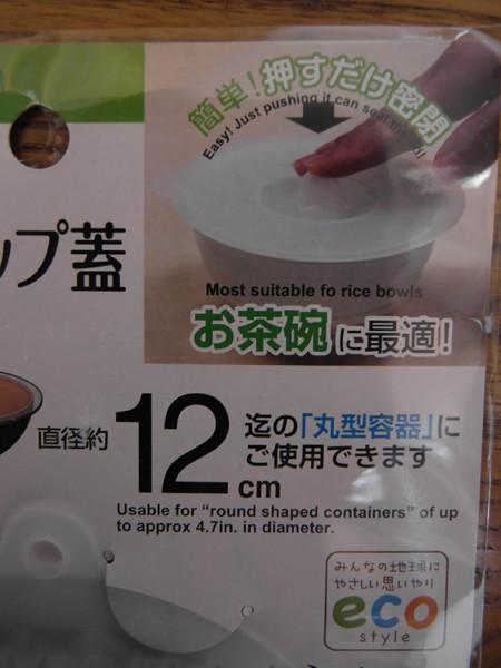 大創:矽膠碗蓋