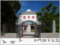 烈嶼將軍堡(2011)-01.jpg