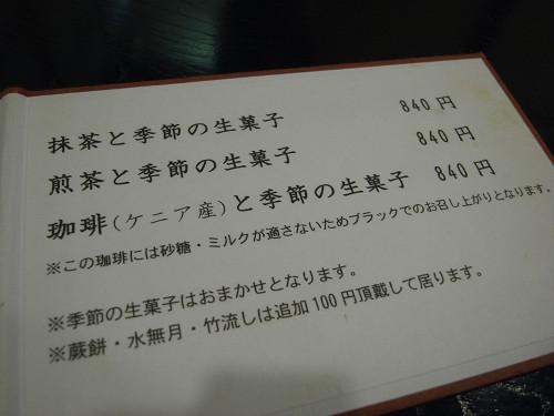 樫舎(かき氷)@ならまち-11