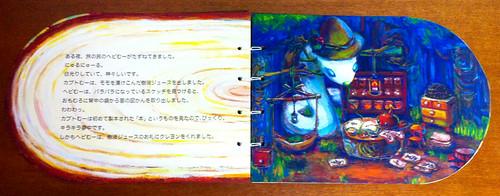 絵本の写真5_ヘビむー訪問