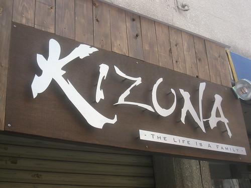 看板@KIZUNA(練馬)