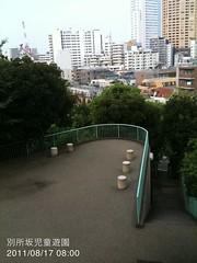 朝散歩(2011/8/17 7:55-8:15): 別所坂児童遊園