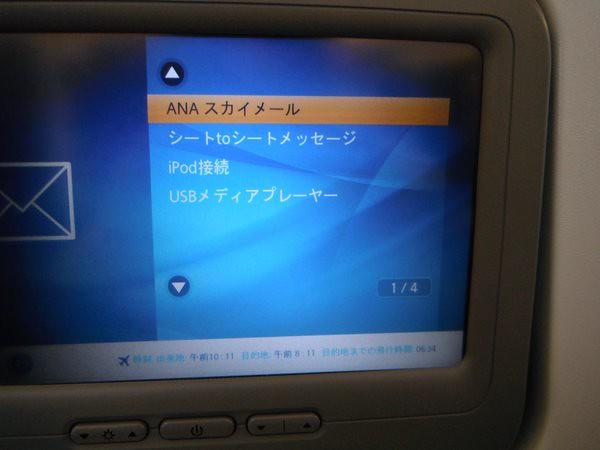 ANA-成田
