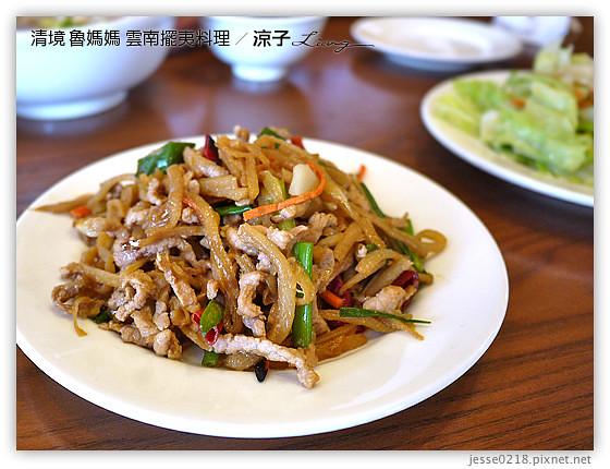 清境 魯媽媽 雲南擺夷料理 5