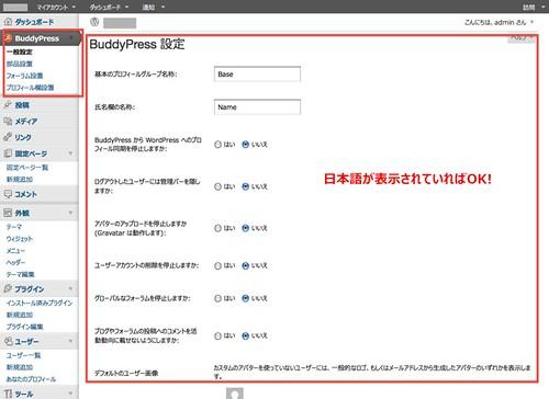 一般設定 ‹ 旅プラン — WordPress_1314262479403
