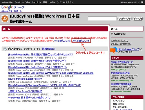 (BuddyPress担当) WordPress 日本語版作成チーム | Google グループ_1314260546045