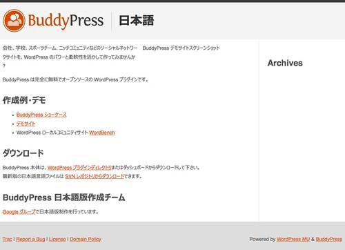 BuddyPress 日本語 → Home_1314261206966