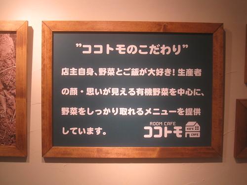 店内@ココトモ(桜台)