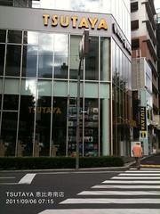 朝散歩(2011/9/6 7:10-7:25): 今月末で閉店のツタヤ恵比寿南店