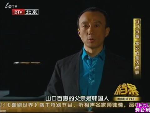 中国のテレビに写真をパクられた