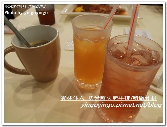 雲林斗六_法米歐火烤牛排20110903_R0041980