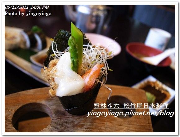 雲林斗六_松竹屋日本料理20110911_R0042176