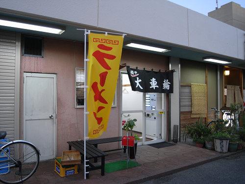 麺や大車輪@奈良市京終-01
