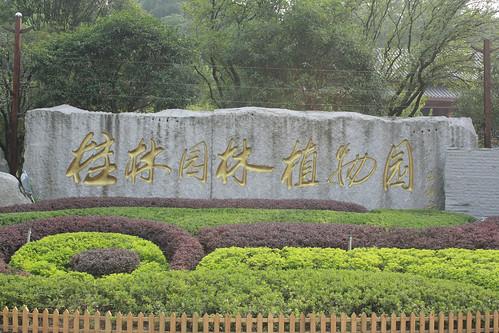 大陸兩廣之旅_2011.07.20_10