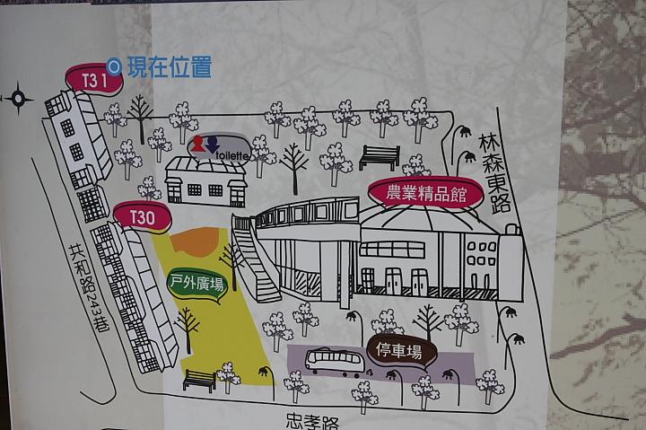 檜意森活村「農業精品館」0005
