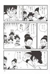 21 (StarRot) Tags: art comic manga dragonball goku gohan goten dbz doujinshi raditz bardock