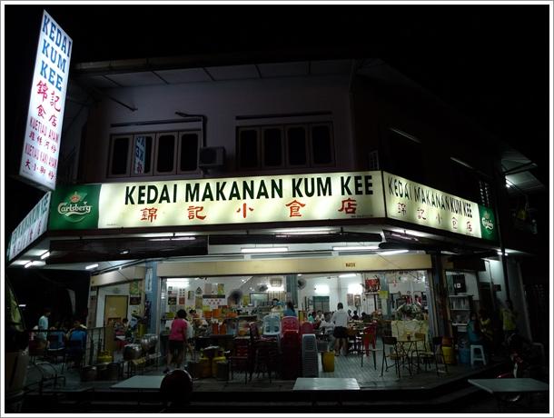 Kum Kee @ Pasir Pinji