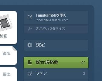 tumblr-mail2