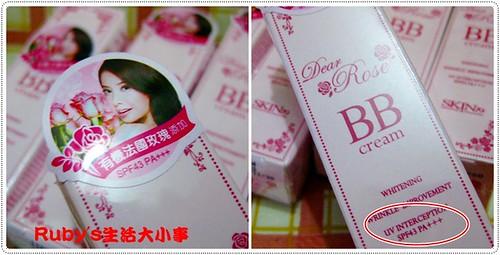 Rose玫瑰戀人防曬BB霜 (10)