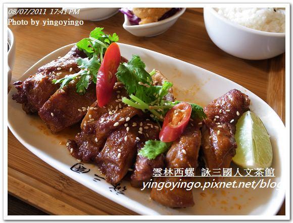 雲林西螺_詠三國人文茶館20110807_R0041225