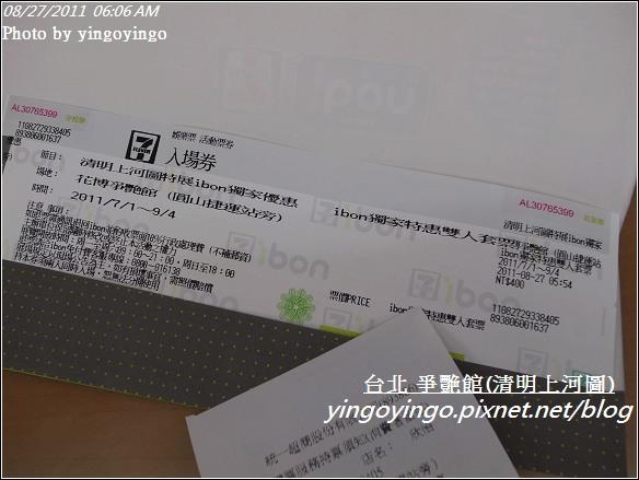 台北市_清明上河圖20110827_R0041741