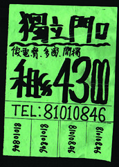 Hong Kong street flyers 6