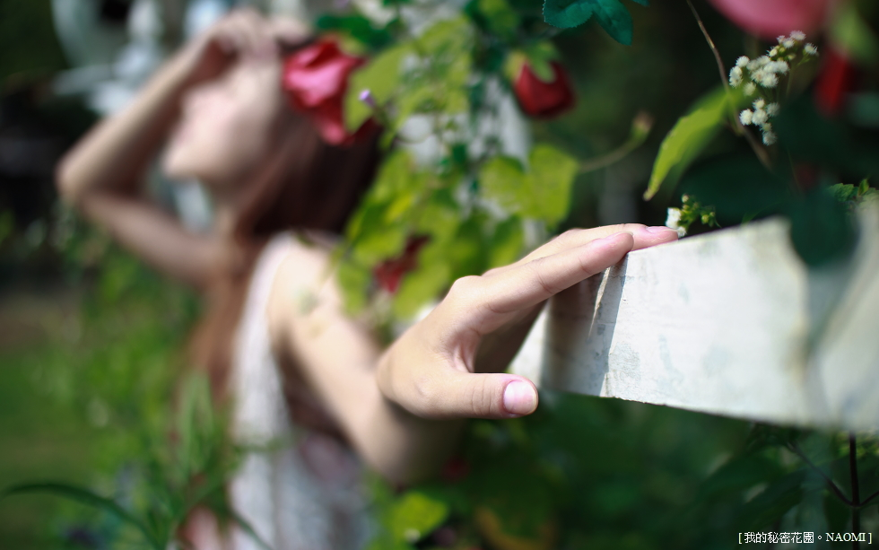 我的秘密花園.NAOMI