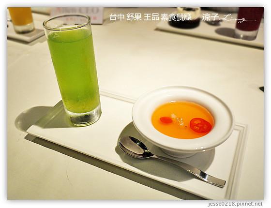 台中 舒果 王品 素食餐廳 19
