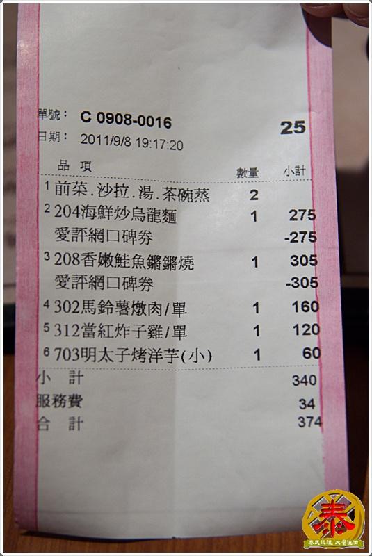 2011-09-08-歐卡桑家味料理 (4)