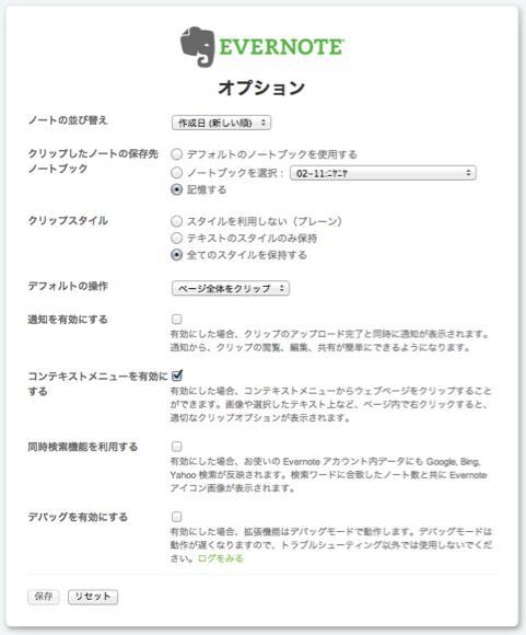 スクリーンショット 2011-08-20 18.22.28